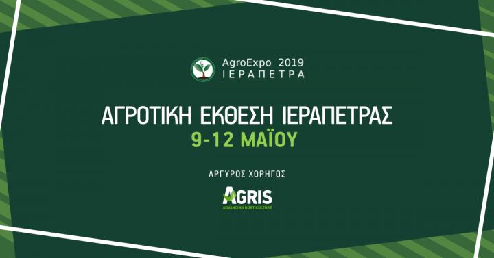 Συμμετοχή της AGRIS στην AgroExpo 2019 στην Ιεράπετρα