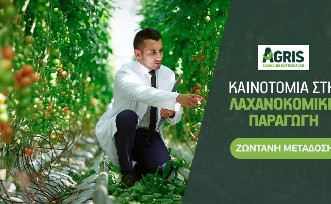 Ζωντανή μετάδοση: Καινοτόμες μέθοδοι παραγωγής και ανάπτυξης στη Λαχανοκομία